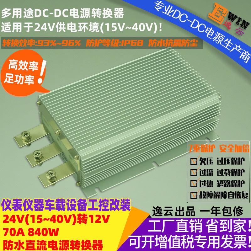 高效大功率24V转12V70A840W防水DC-DC电压转换器车载直流降压电源