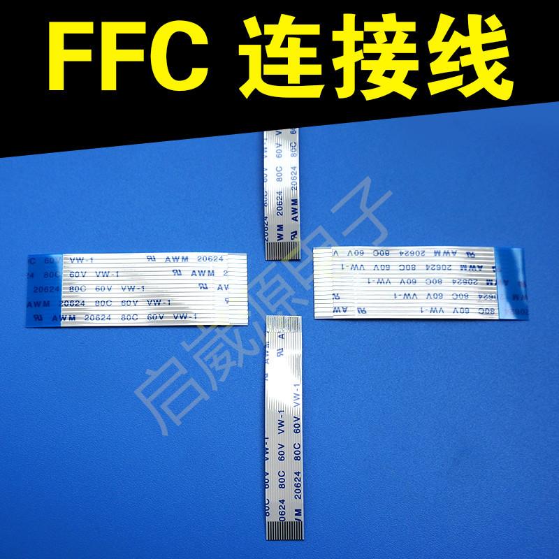 供应FPC/FFC排线 FFC软排线间距0.5/0.8/1.0/1.25/1.5/2.0mm