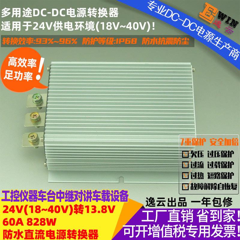 高效足功率24V转13.8V60A830W防水DCDC转换器车载对讲机电台电源