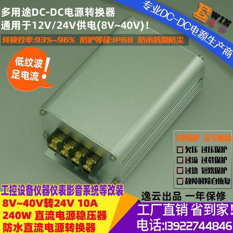 高效足功率8-40V转24V10A240WDCDC转换器车载防水升降电源24V稳压
