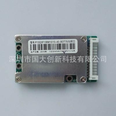 锂电池 动力保护板