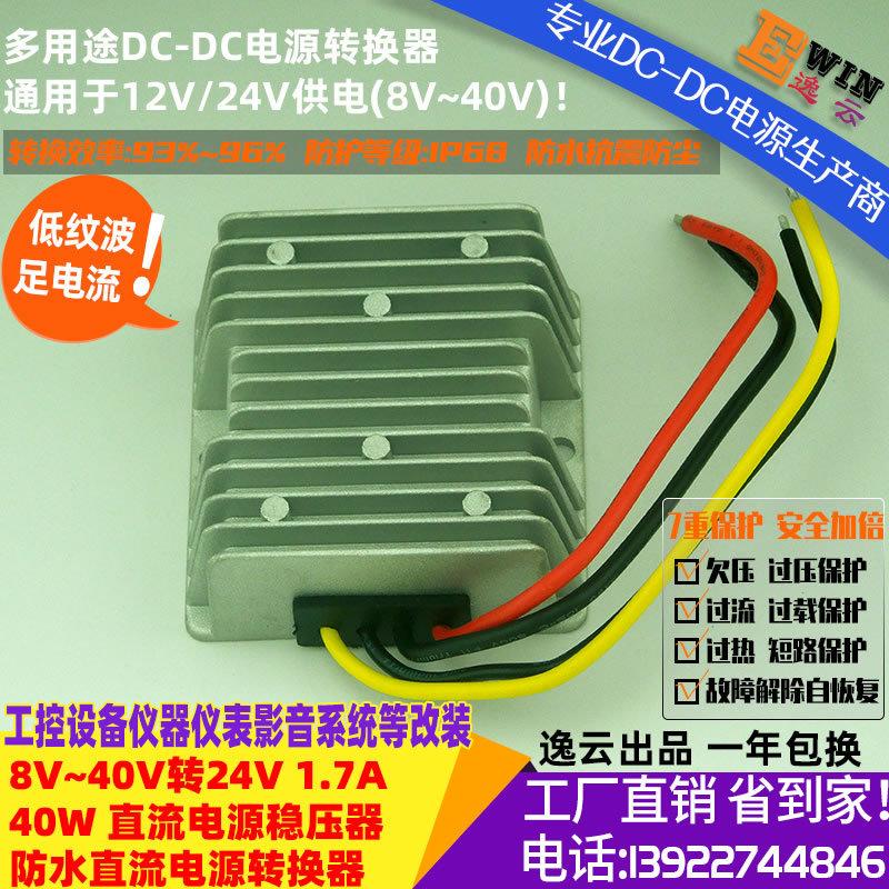 高效足功率8-40V转24V1.7A40WDC-DC稳压转换器车载防水升降压电源