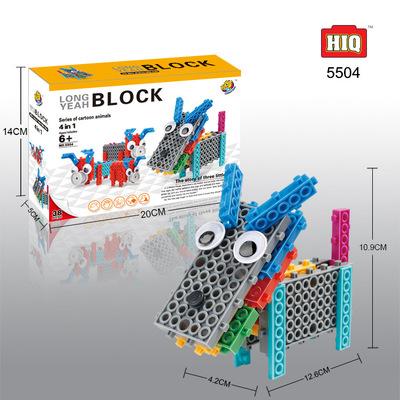 hiq龙越百变卡通小动物模型手工创意diy拼插积木儿童