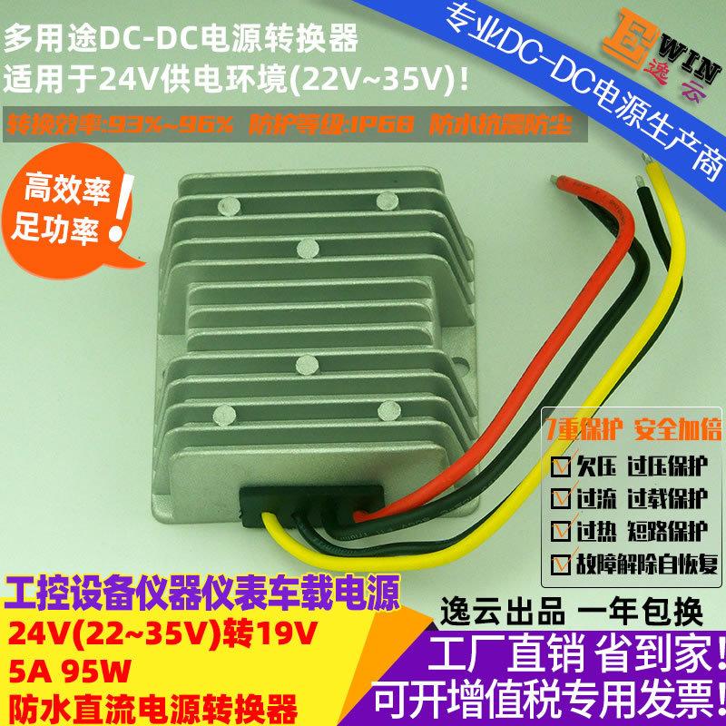 高效足功率12V升19V5A95W防水DC-DC电压转换器车载工控平板电源