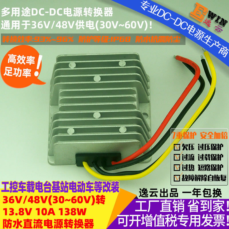 高效足功率48V转13.8V10A防水DCDC降压器电动车载对讲机电台电源