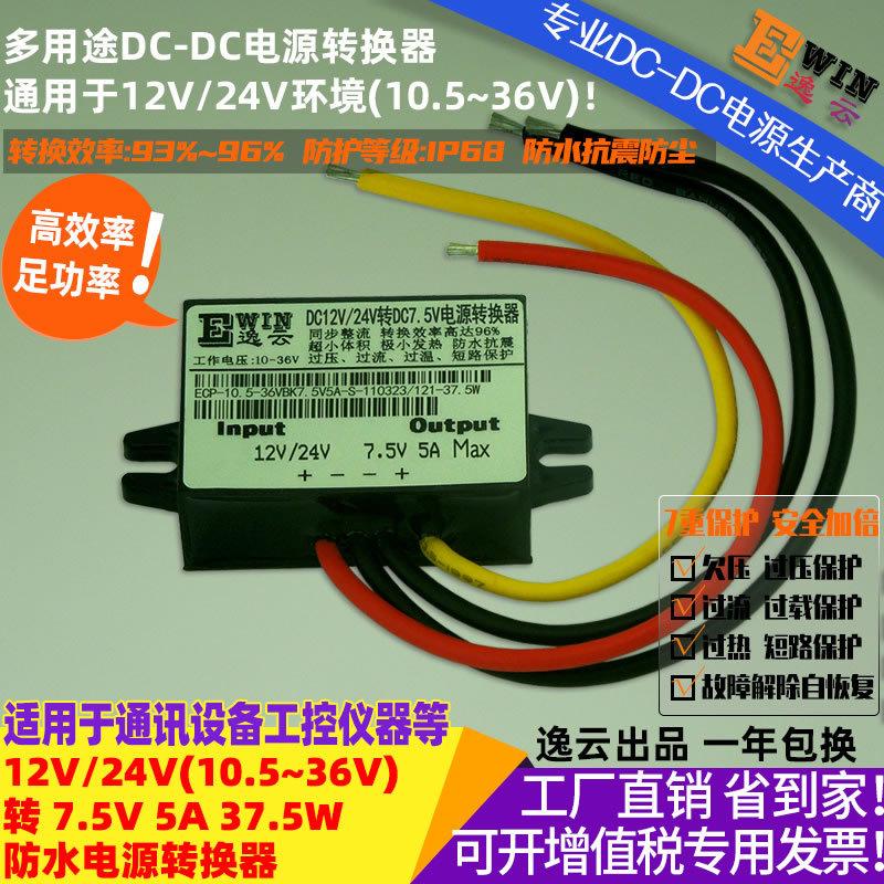 厂家直销12V转7.5V3A22.5W防水超薄DC-DC电压转换器直流降压电源