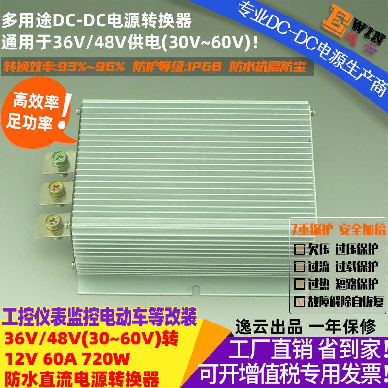 高效足功率48V转12V60A720W防水DC-DC降压器电动三轮汽车改装电源