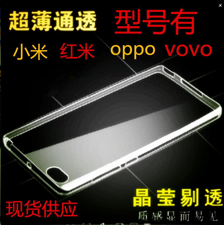 屏幕Note透明软壳小米手机壳全包边简约透明iphone4S小米和4图片
