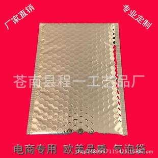 欧美品质 镀铝膜气泡袋 防震防水国际小包快递袋加厚泡泡袋