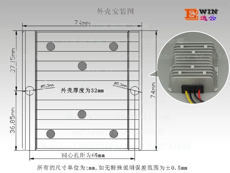 高效足功率8-40V转24V2.5A60W 车载防水升降压模块DCDC稳压转换器