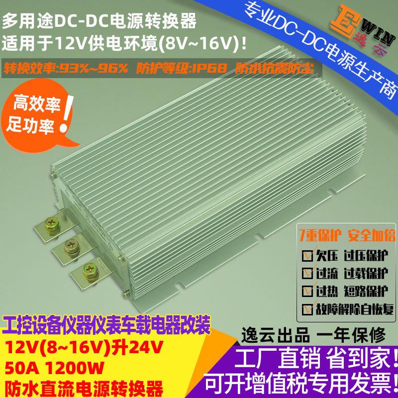 高效大功率DC12V升24V50A1200W防水DC-DC电压转换器车载升压电源