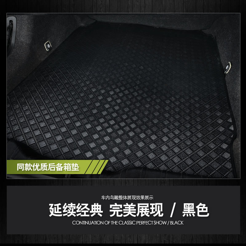 批发LP 优质后备箱垫 新款定制高档精品汽车尾箱垫图片