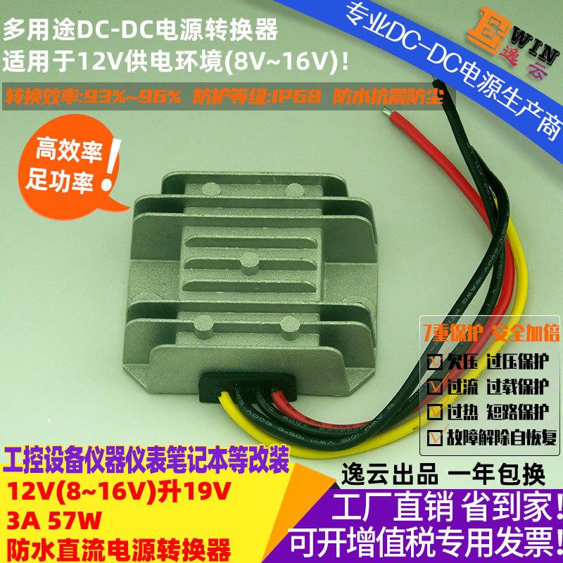 高效足功率12V升19V3A57W防水DC-DC电压转换器车载工控平板电源