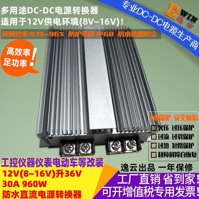高效大功率12V升36V30A1080W防水DCDC电压转换器工控车载升压电源
