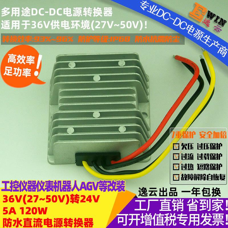 高效足功率36V转24V5A120W防水DCDC转换器工控监控车载降压电源