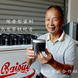 冬蜜陈茶乌龙茶茶农直销2017年新茶陈香型铁观音
