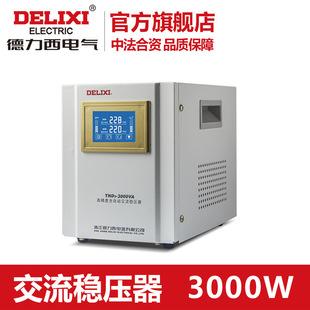 家用稳压器3000w 3KW 220v 电脑电视冰箱空调单相稳压器