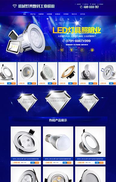 LED照明节能电脑耳机手机灯具
