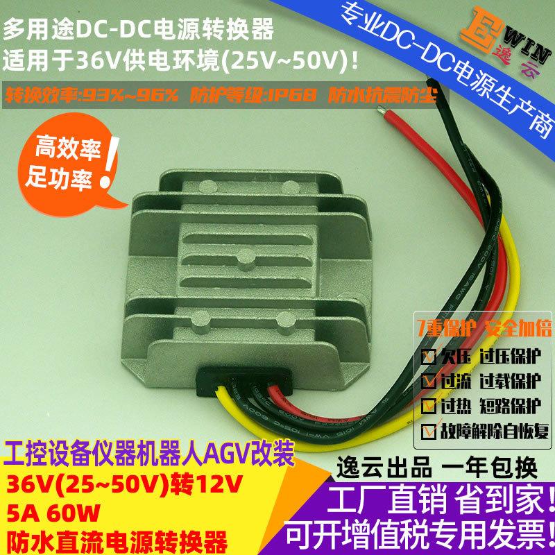 高效足功率36V转12V5A60W防水DCDC转换器工控监控车载降压电源