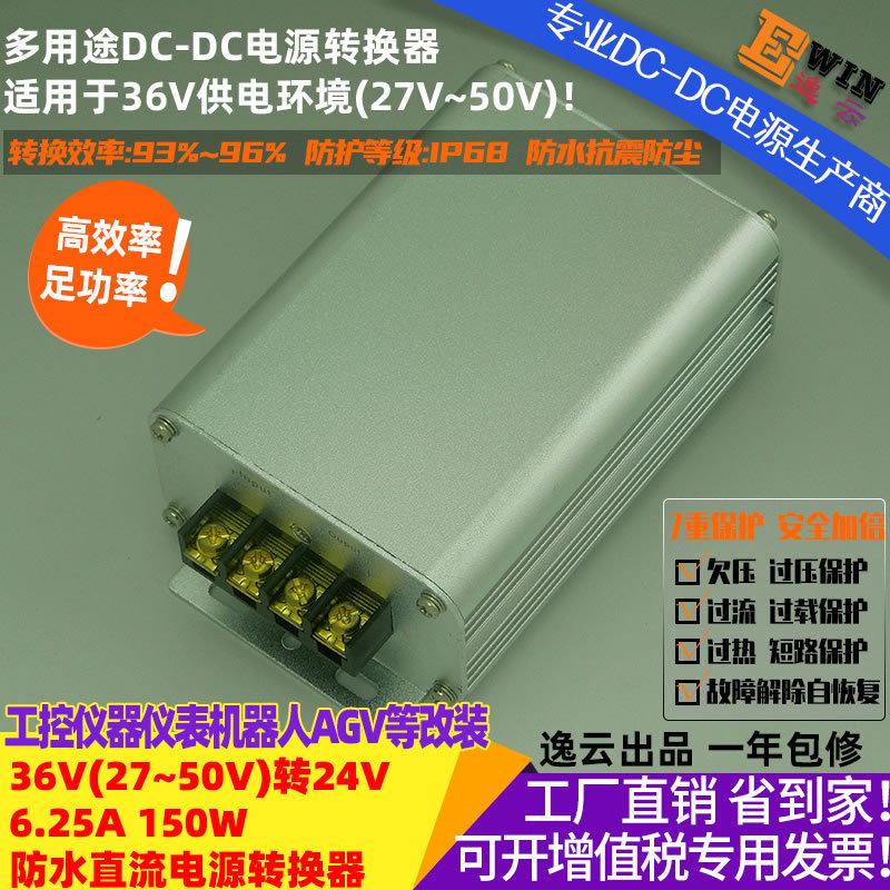 高效足功率36V转24V6.3A150W防水DCDC转换器工控监控车载降压电源