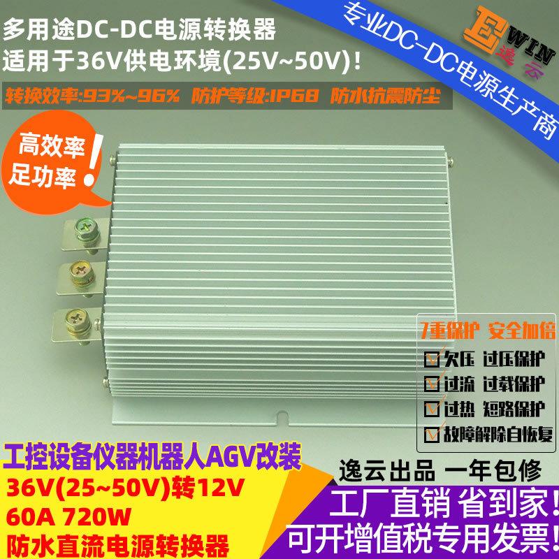 高效足功率36V转12V60A720W防水DCDC转换器工控监控车载降压电源