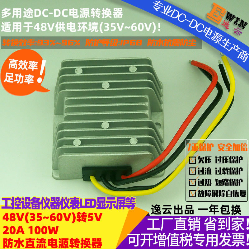 工厂直销48V转5V20A100W防水DCDC电压转换器LED条屏防水车载电源