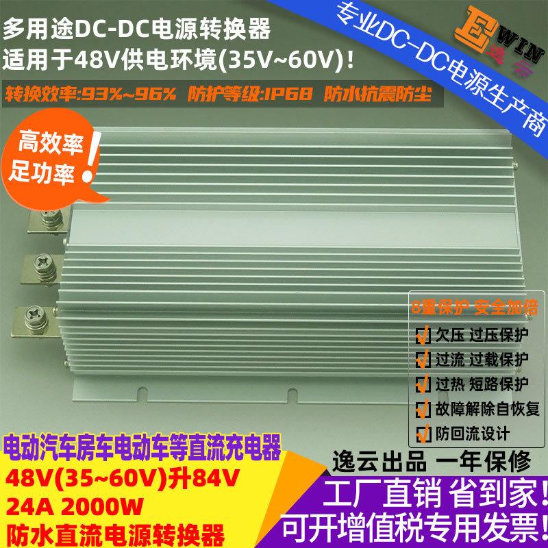 高效大功率48V升84V24A2000W防水DCDC升压充电电源72V电动车改装