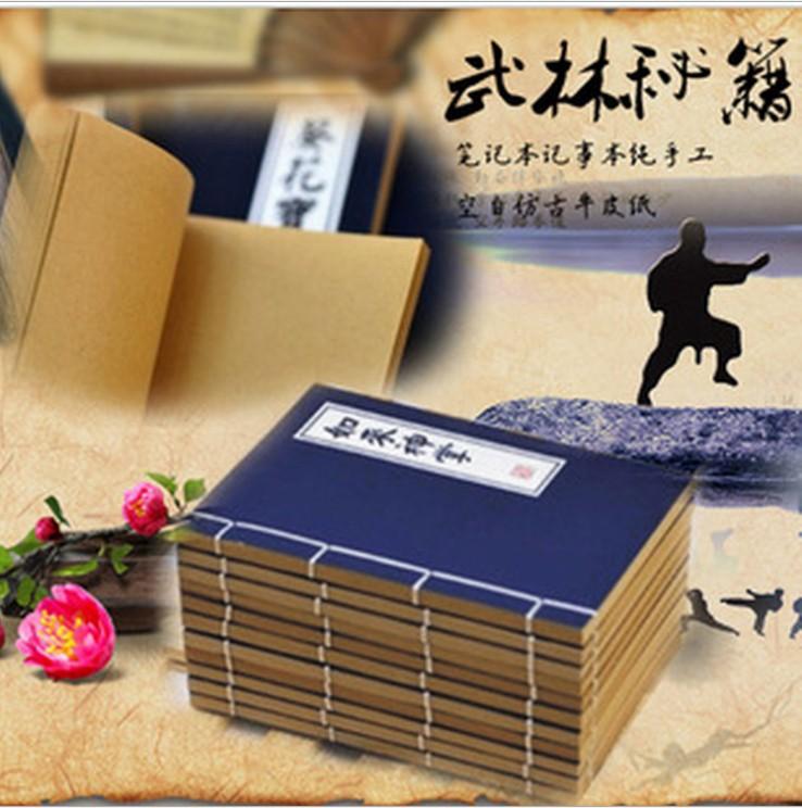 1231失传武林秘笈笔记本超大号记事本复古牛皮纸日记本 127g图片