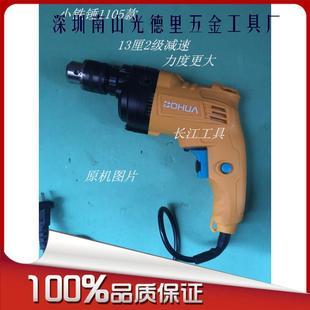 精品货源正品保修交流电源无级调速家装手电钻900夹头手枪式电钻