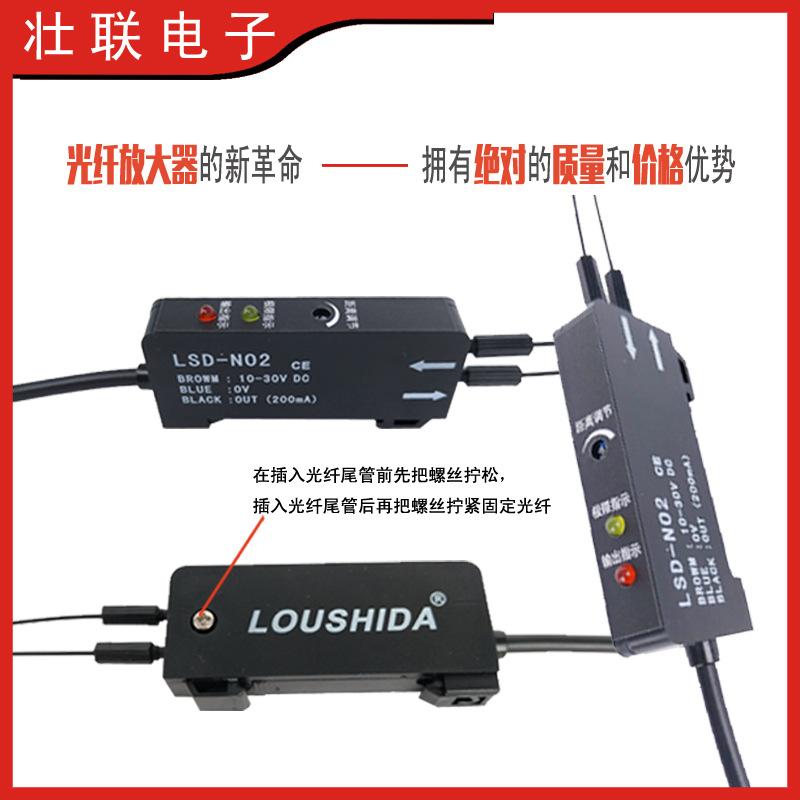 全新经济型光纤放大器,光纤传感器,国际品质,壮联电子厂家直销