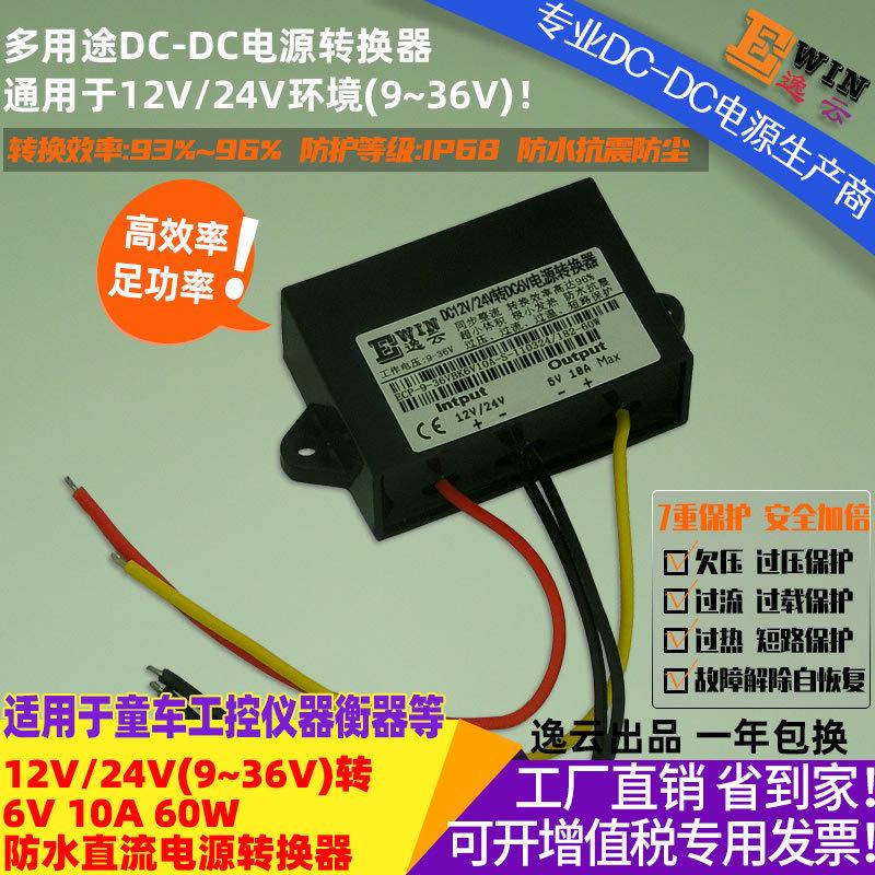工厂直销12V/24V转6V10A60W防水超薄电源转换器6V10A电动玩具电源