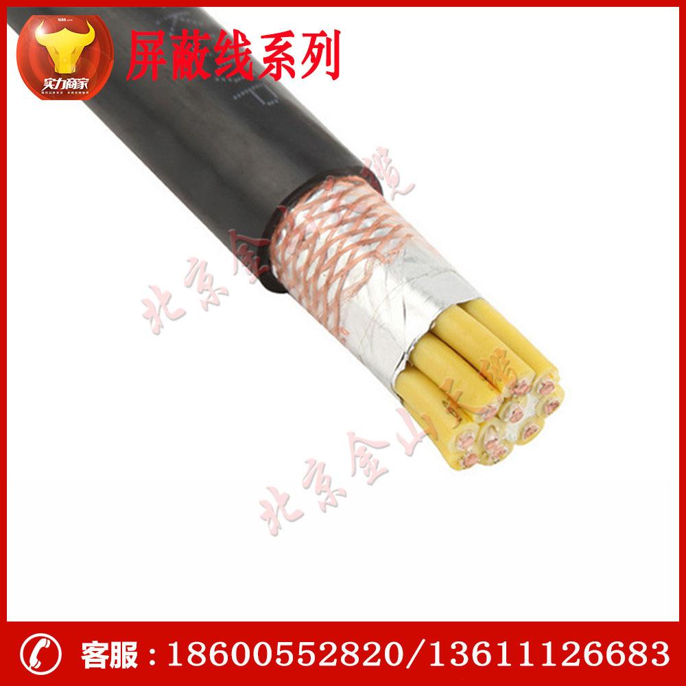 控制屏蔽线缆_北京金山天缆rvvp2--25各规格型号软