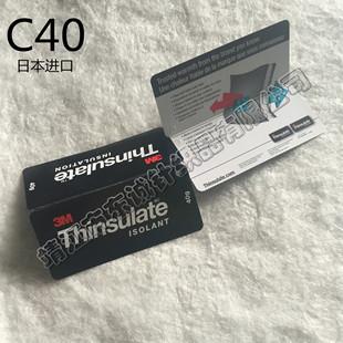 日本产【3M新雪丽】手套 头套 户外服专用保温棉C型 C40