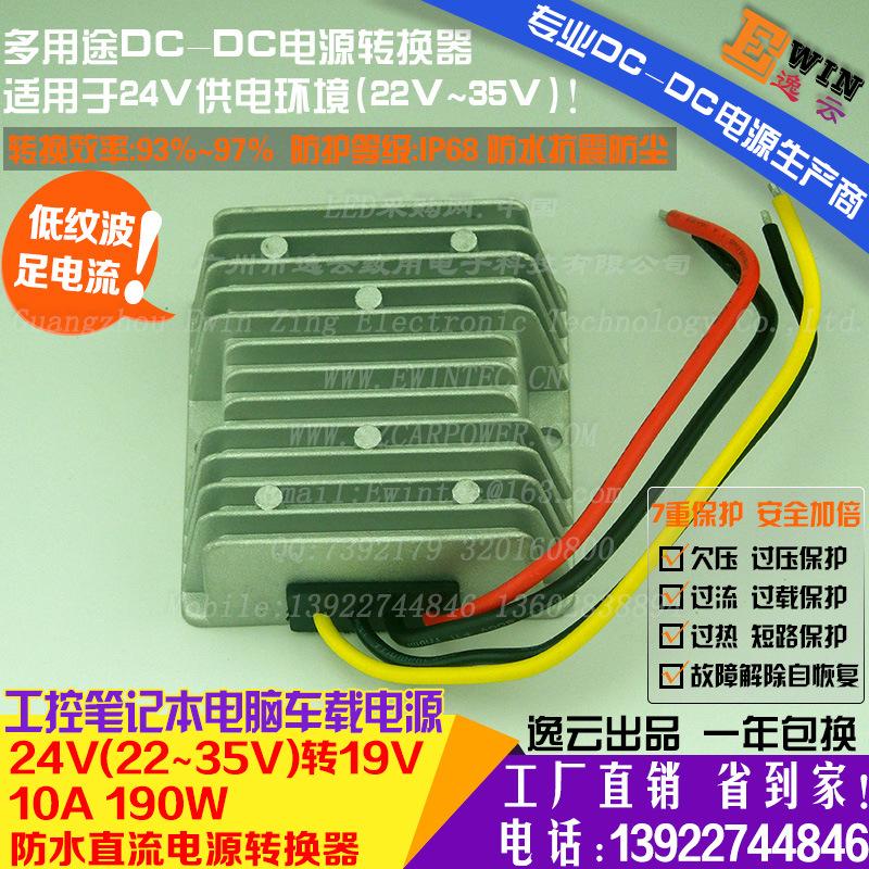 高效足功率24V转19V10A190W防水DC-DC转换器车载工控平板电脑电源