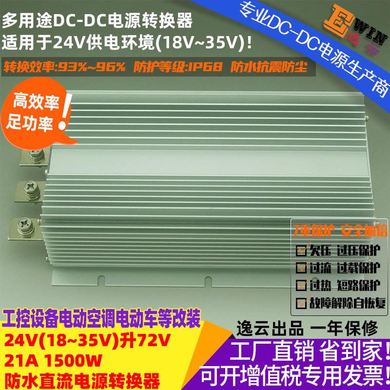 高效大功率24V升72V28A2000W防水DCDC车载升压电源电动车工控改装