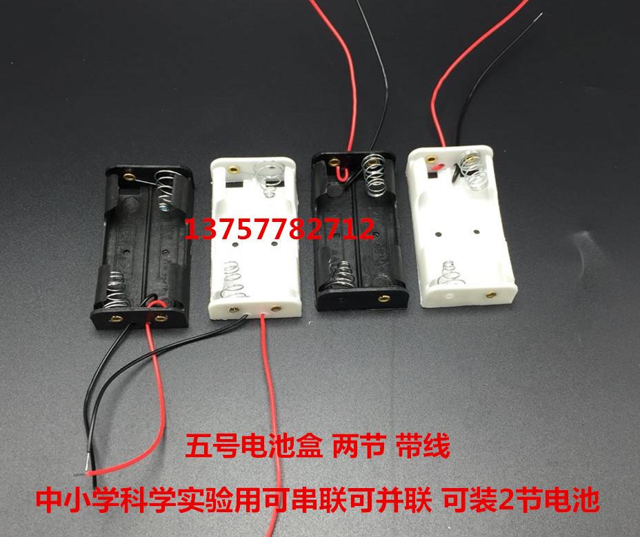 开关中小学电学实验用 幼儿园电路探究 物理器材灯泡