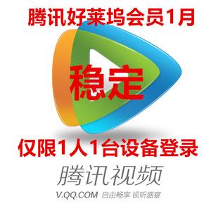 腾讯好莱坞视频会员独享一1个月正规VIP带密保高质量QQ秒改密批发