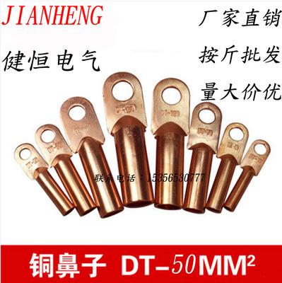 国标dt-50mm2平方电缆接线端子铜