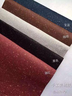 2016最新产品 麦穗纸 鲜花礼品包装纸
