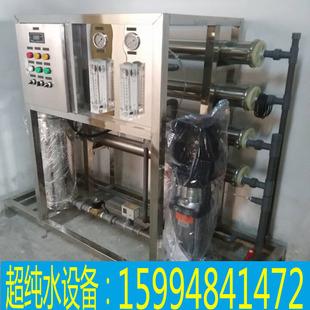 广东东莞大岭山常平凤岗3吨工业纯水反渗透机设备去离子电渡维修
