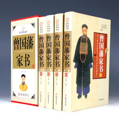 书籍-曾国藩家书 为人处世之道励志人生哲理曾