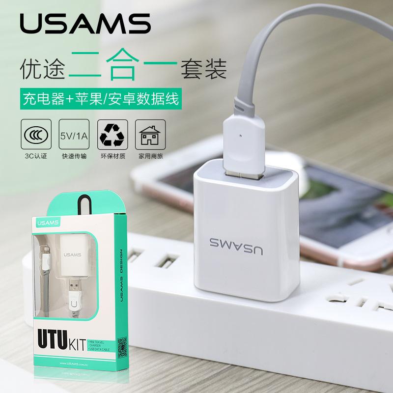 优胜仕 适用苹果手机充电器套装 iPhone6S旅行充电器 安卓USB充电图片