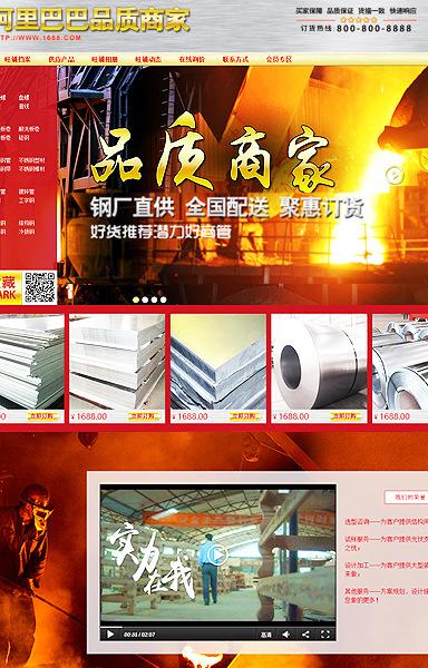 企业实力五金钢材设备通用J2