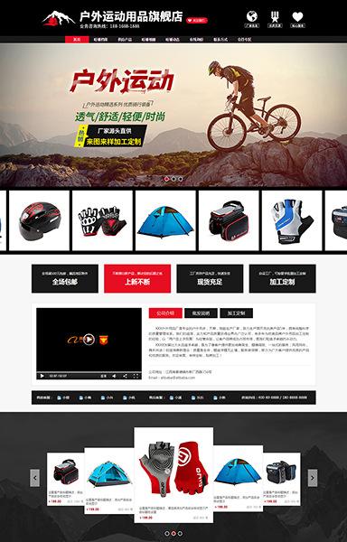 宽屏户外运动骑行登山装备CS