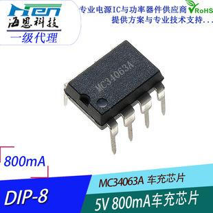 一级代理 车充芯片方案 MC34063A 高性价比 车载充电器ic方案
