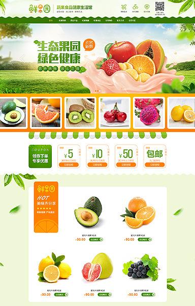 【绿色生鲜】鲜果干货零食百货N