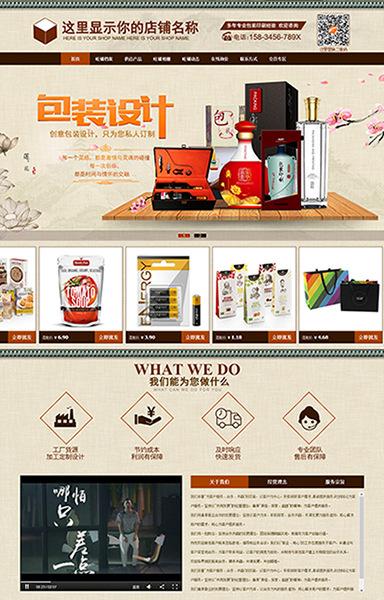 包装设计药材茶叶礼品定制通用G