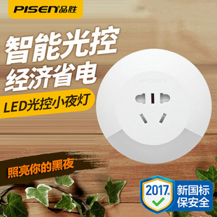品胜led光控感应小夜灯插电带开关插座夜光灯婴儿喂奶床头灯排插