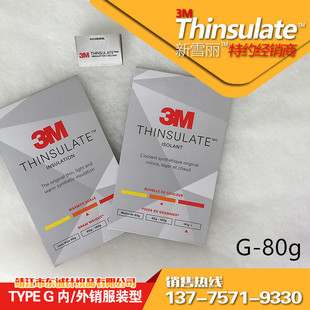 3M Thinsulate新雪丽高效暖绒 外销服装保温棉G80