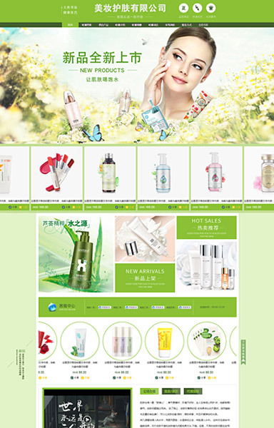 化妆品美容护肤清新绿吃pt30